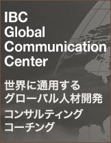 IBCグローバル・コミュニケーション・センター