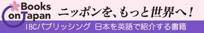 日本を英語で紹介する書籍 IBCパブリッシング