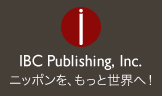 IBCパブリッシング株式会社