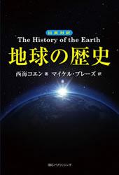 『日英対訳 地球の歴史』