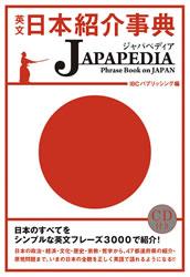 『英文日本紹介事典 JAPAPEDIA(ジャパペディア)』