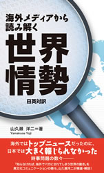 『海外メディアから読み解く世界情勢』山久瀬洋二