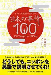 『どうしても英語で伝えたい日本の事情100』山久瀬洋二