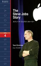 『スティーブ・ジョブズ・ストーリー (The Steve Jobs Story)』