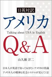 『日英対訳 アメリカQ&A』山久瀬洋二