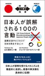 『日本人が誤解される100の言動』