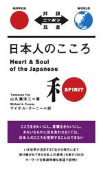 『日本人のこころ』