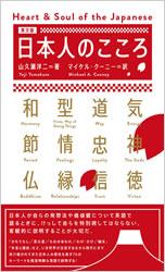 『日本人のこころ』山久瀬洋二