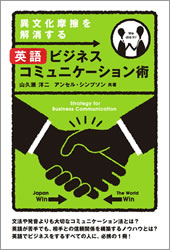 『異文化摩擦を解消する英語ビジネスコミュニケーション術』山久瀬洋二